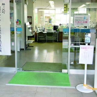 鯵ヶ沢町役場