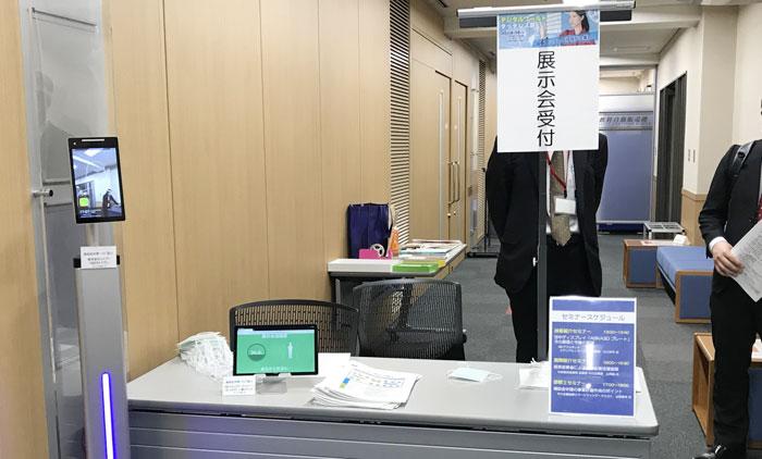 デジタルワールド・タッチレス展 受付